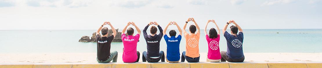 サンクスラボは、テクノロジーと独創性を駆使したソーシャルビジネス(社会貢献活動)を通じて、心温まるコミュニティーをつくり続けます