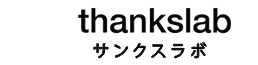 サンクスラボ株式会社